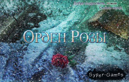 Орден розы / Order Of The Rose