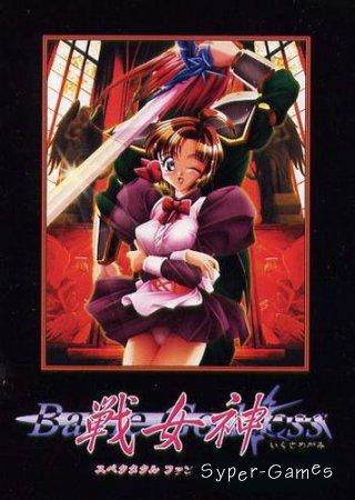 Ikusa Megami (1999)