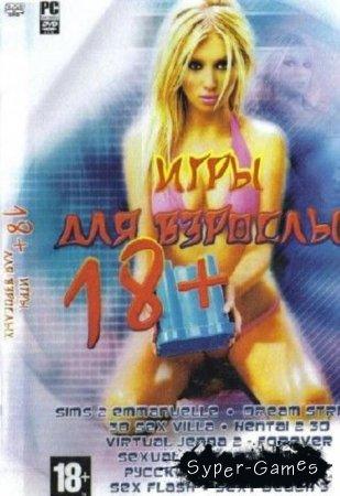 Сборник из 21 игры для взрослых (Русский/Английский)