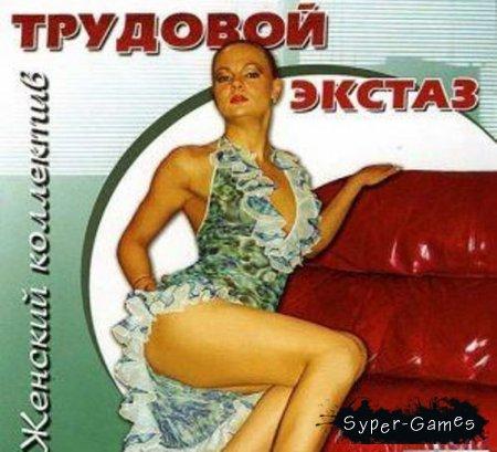 Женский коллектив: Трудовой экстаз  (Полностью на русском языке)