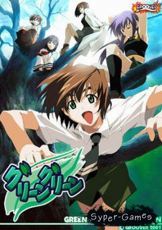 Green Green DVD Edition (2002)