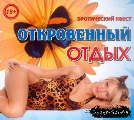 Откровенный отдых: эротический квест (Полностью на русском языке)