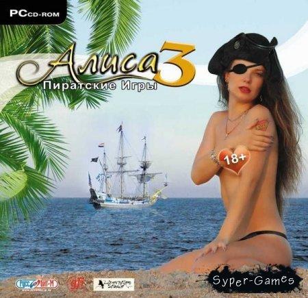 Алиса 3: Пиратские Игры + DLC