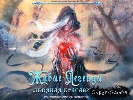 Живые Легенды 2: Ледяная Красавица. Коллекционное издание (2013/Rus)