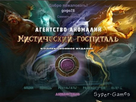 Агентство аномалий: Мистический госпиталь. Коллекционное издание (2013/Rus/Alawar)