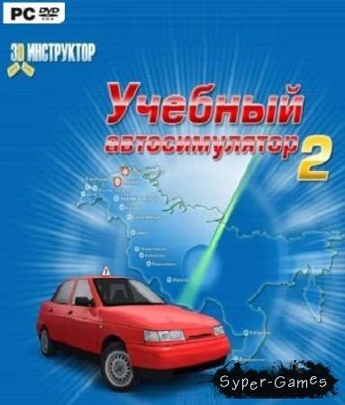 3D Инструктор: Учебный автосимулятор 2.2 (2011/Rus)