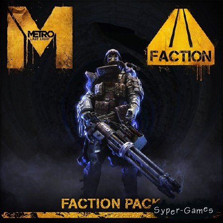 Metro: Last Light Faction Pack (2013/RUS/ENG/MULTI/DLC)