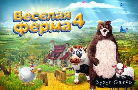 Веселая ферма 4 (2013)
