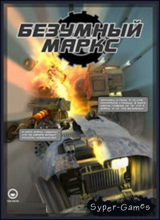 Бандиты Безумный Маркс Bandits Phoenix Rising (RUS/2002/RePack by OldGames/PC)