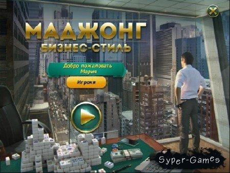 Маджонг. Бизнес стиль (2013/RUS)