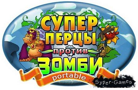 Супер перцы против зомби (2013/Portable)