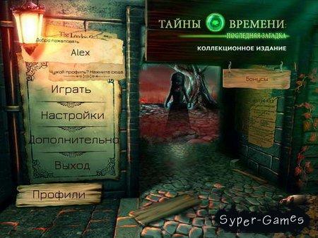 Тайны времени 3. Последняя загадка. Коллекционное издание (2013)