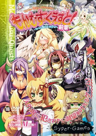 Monster Girl Quest 1, 2, 3 (2013)