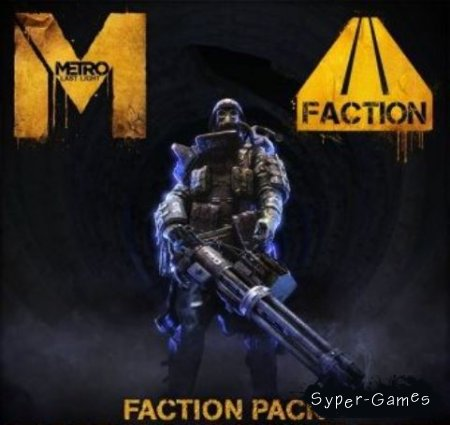 Metro: Last Light Faction Pack (2013/ENG/RUS/PC/RePack)