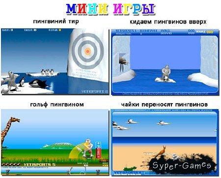 Кидание пингвинами Мини игры