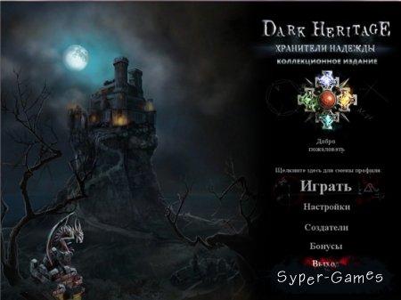 Темное наследие. Хранители надежды. Коллекционное издание (2013/RUS)