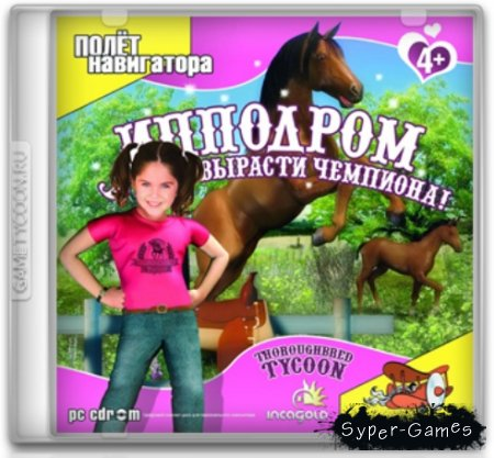 Racing Horse Tycoon (2007/RUS/PC/L)