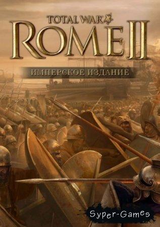 Total War: Rome II (2013/RUS/Repack)