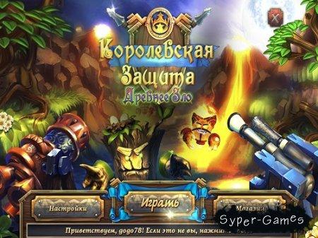Королевская защита 3: Древнее зло (2013/Rus/Nevosoft)