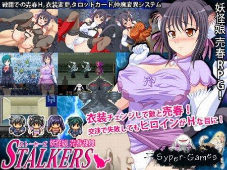 Stalkers: Yokai Prostitutes (2013)