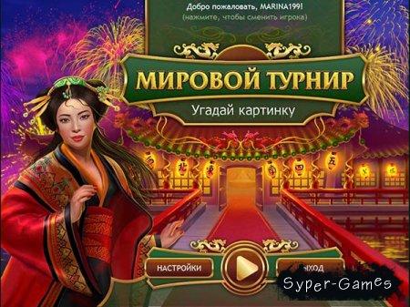 Мировой турнир. Угадай картинку (2013/RUS)