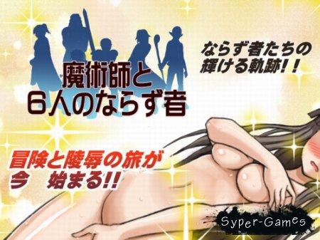 Majutsu shito 6 (2013/JP/PC)