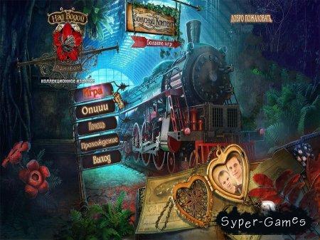 Над водой 4: Пантеон Коллекционное издание (2013/RUS)