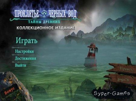 Тайны древних 2: Проклятье чёрных вод. Коллекционное издание (2013/Rus/Alawar)