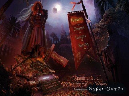 Хранители 2: Последняя тайна Ордена. Коллекционное издание (2013/Rus/Alawar)