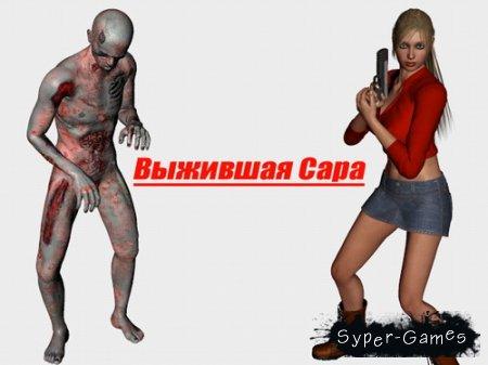 Survivor Sarah (RUS)