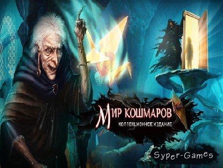 Мир кошмаров. Коллекционное издание (2013/Rus)