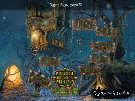 Мифы народов мира 2: Украденная весна. Коллекционное издание (2013/Rus)
