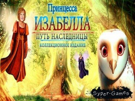 Принцесса Изабелла 3: Путь наследницы. Коллекционное издание (2013/Rus/Alawar)