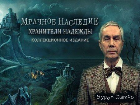 Мрачное наследие: Хранители надежды. Коллекционное издание (2013/Rus/Alawar)