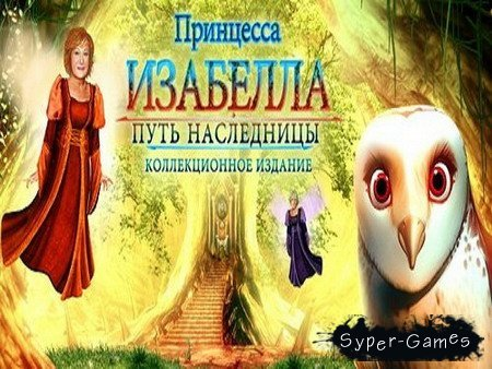 Принцесса Изабелла 3: Путь наследницы. Коллекционное издание (2013, Rus)