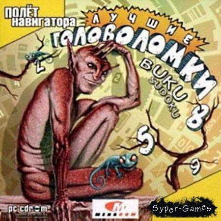 Лучшие головоломки. Buku Sudoku (2008/RUS)