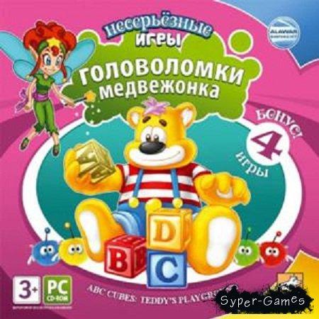 Головоломки Медвежонка (2009/PC/RUS)