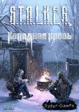 S.T.A.L.K.E.R.: Чистое Небо - Холодная кровь (2014/RUS)