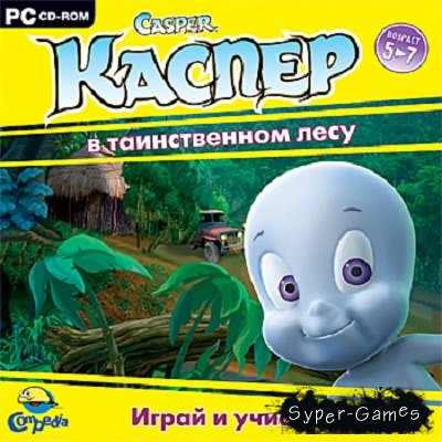 Каспер в таинственном лесу (2007/PC/RUS)