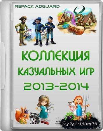 Коллекция казуальных игр (2013-2014/RUS/ENG/RePack by adguard/PC)