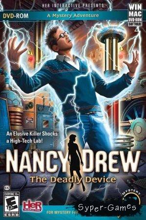 Нэнси Дрю. Смертоносное устройство (2012/RUS)