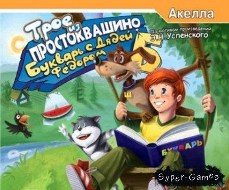 Трое из Простоквашино. Букварь с Дядей Фёдором (2006/PC/RUS)