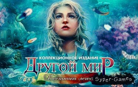 Другой мир. Вестники лета (2013/RUS)