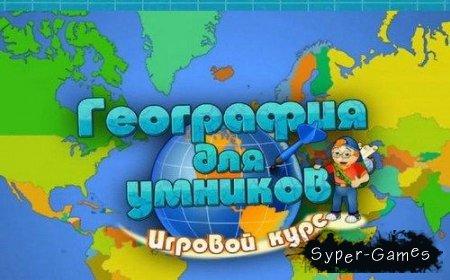 География для умников. Игровой курс (2010/PC/RUS)
