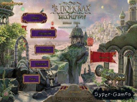 В поисках бессмертия 2: Живая Гора. Коллекционное издание (2014/Rus)