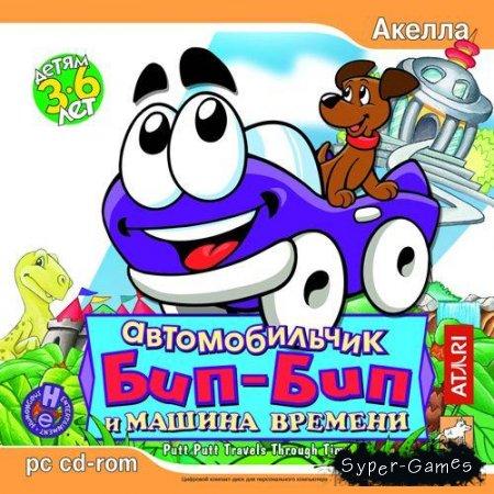 Автомобильчик Бип-Бип и Машина Времени (2007/PC/RUS)