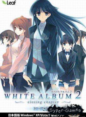White Album 2 (2011)