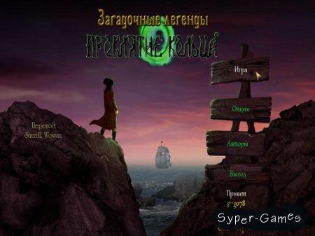 Загадочные легенды. Проклятие кольца (2014/Rus)