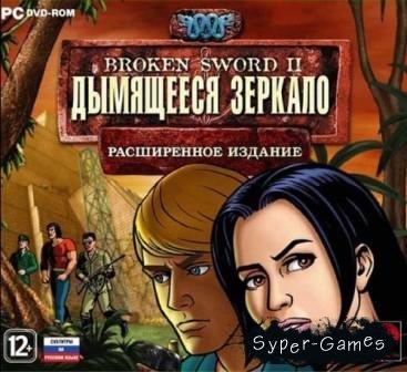 Broken Sword 2: Дымящееся зеркало. Расширенное издание. (2013/Rus)