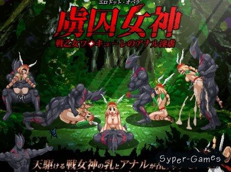 Prisoner Goddess War Maiden Valkyrie's Anal Atrocity